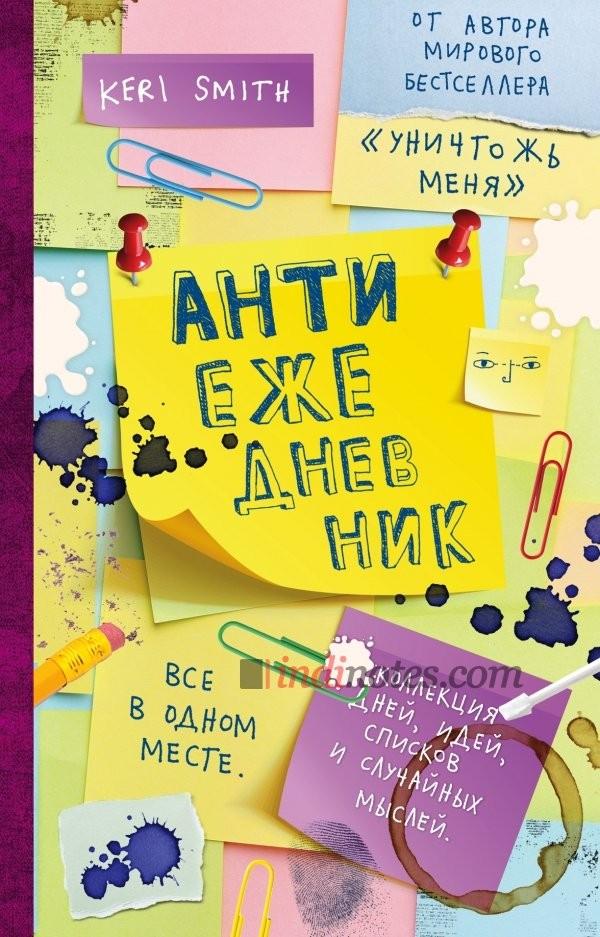 Желтая книга АнтиЕжедневник Смит К.