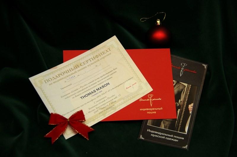 Сертификат на индивидуальный пошив туфель