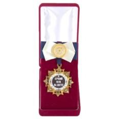 Орден Лучший муж на свете