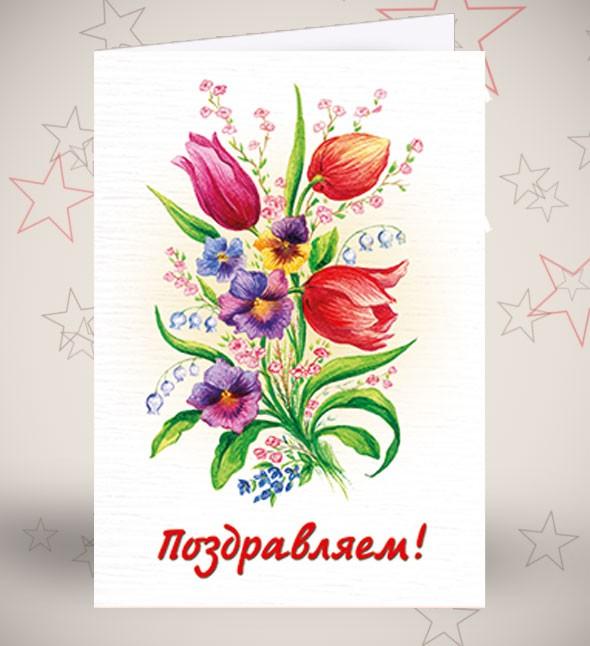 Поздравительная открытка «Чудесный букет»