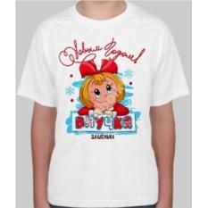 Детская именная футболка С новым годом, внучка!