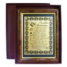 Плакетка Молитва влюбленных