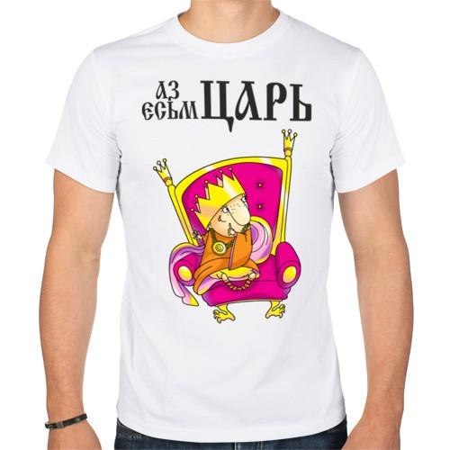 Мужская футболка Аз есмь царь!