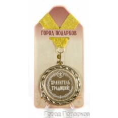 Подарочная медаль Хранитель традиций!