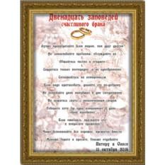 Плакат Двенадцать заповедей счастливого брака, без рамы