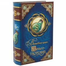 Книга-шкатулка «Волшебная книга»