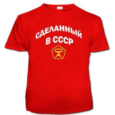 Мужская футболка 'Сделанный в СССР'