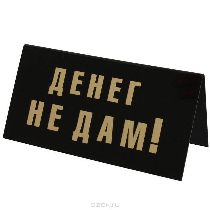 Табличка на стол Взятки не берем! / Денег не дам!