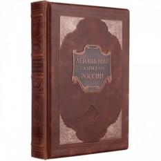 Подарочное издание «Летописный календарь России»