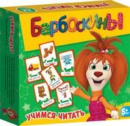 Обучающая игра Барбоскины. Учимся читать