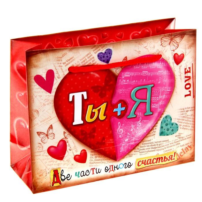 Пакет подарочный Ты и Я