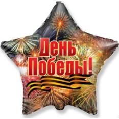 Шар-звезда ДЕНЬ ПОБЕДЫ