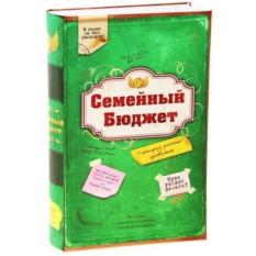Книга-сейф Семейный бюджет