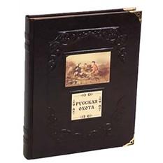 Подарочная книга Русская охота