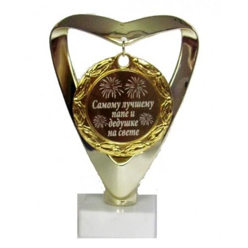 Памятный сувенир Самому лучшему папе и дедушке на свете