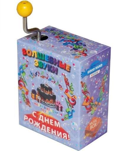 Классическая мини-шарманка С днём рождения