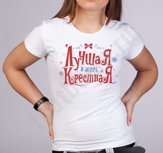 Новогодняя женская футболка Крестная