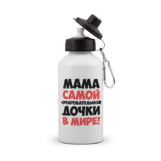 Спортивная бутылка Мама очаровательной дочки