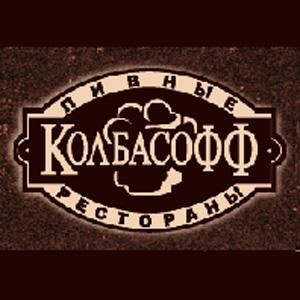 Подарочная карта сети пивных ресторанов Колбасофф