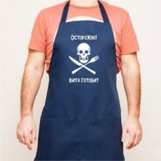 Фартук Осторожно: он готовит!