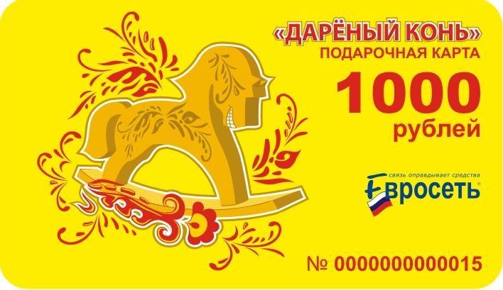 Подарочная карта «Дареный конь» салонов «Евросеть»