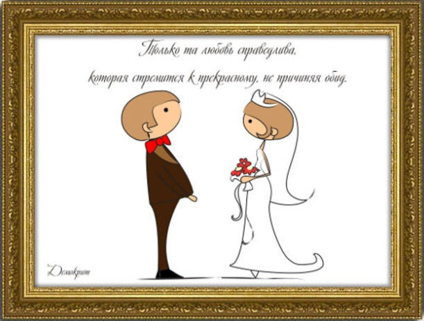 Свадебный плакат Только та любовь справедлива..., в раме