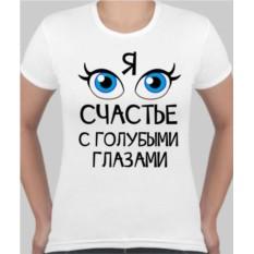 Женская футболка Счастье с голубыми глазами