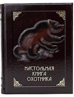 Подарочная книга Настольная Книга Охотника