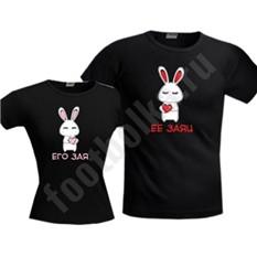 Парные футболки для влюбленных Его зая / Ее заяц