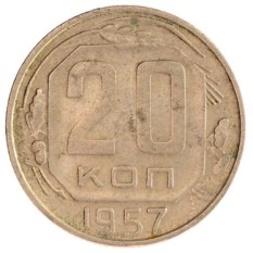 Монета 20 копеек 1957