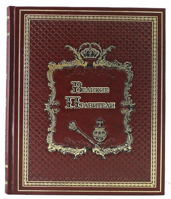Подарочное издание Великие правители