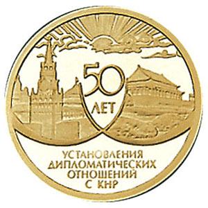 Монета «50 лет дружбы с КНР»