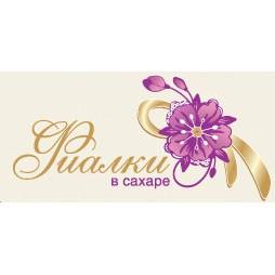 Подарочный сертификат в кафе «Фиалки в сахаре»