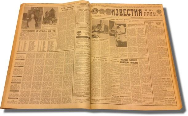 Газета в подарок на юбилей 25 лет