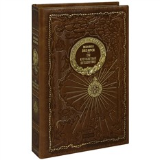 Подарочная книга Три кругосветных путешествия