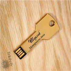 Флешка Ключ, золотая (8 Гб)