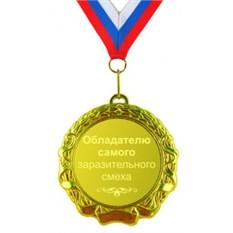 Сувенирная медаль Обладателю самого заразительного смеха