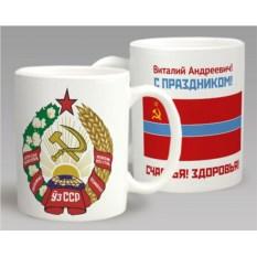 Именная подарочная кружка «Узбекская ССР»