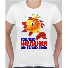 Женская футболка Исполняю желания