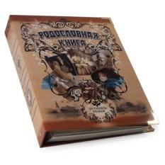 Родословная книга Ретро обложка из ламинированного картона
