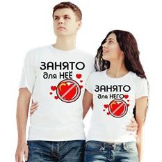 Парные футболки Занято для нее/него