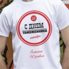 Именная футболка Таможенник 80 lvl
