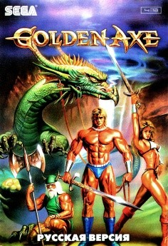 Картридж для Sega - игра Golden Axe