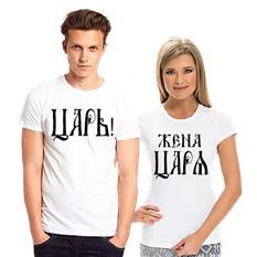 Парные футболки Царь – Жена царя