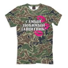Мужская футболка Самый любимый защитник!