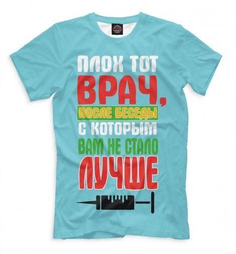 Мужская футболка Врач