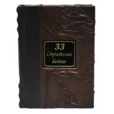 Книга Р. Грин. 33 стратегии войны