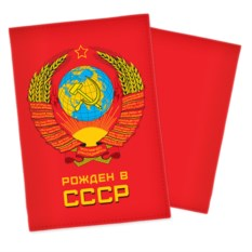Обложка на паспорт «Рожден в СССР»
