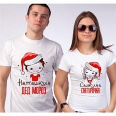 Парные футболки Дед Мороз, Снегурочка с вашими именами