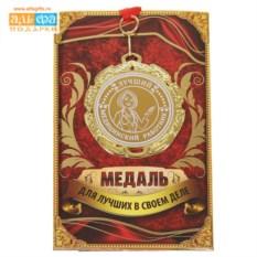 Подарочная медаль Лучший медицинский работник